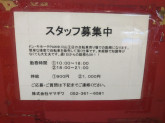 株式会社ヤマギワ(ドン・キホーテ パウ中川山王店)