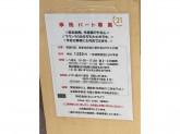 センチュリー21リビングライフ イオン金沢八景店