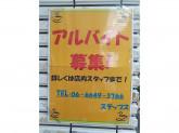 ステップス 鶴見橋店