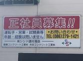 岡東コンクリート工業(株)