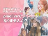 pino live/紫波郡紫波町エリア