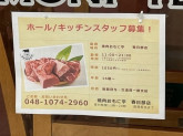 焼肉おもに亭 ララガーデン春日部店