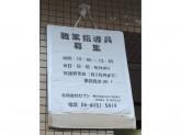 就労継続支援A型 合同会社セブン セブン中桜塚事業所