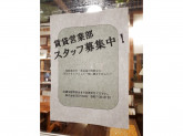 COCO-HOUSE(ココハウス)鎌倉本店