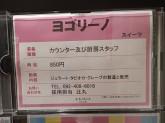 ヨゴリーノ 大橋駅店