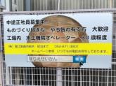 株式会社 堀江製凾合板所 本社/本社工場