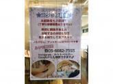 ルクラ 神田店