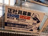 神奈川都市交通株式会社 横浜本社