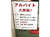 堀萬昭堂 ラポルテ店