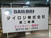 ダイロジ株式会社 第二車庫
