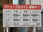 しゃぶしゃぶ・日本料理 木曽路 橿原店