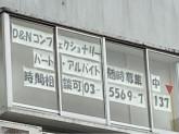 D&Nコンフェクショナリー株式会社 辰巳工場