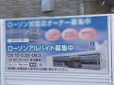 ローソン 徳島両国本町店