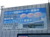 ローソン 名張松崎町店