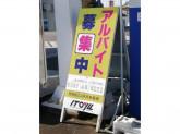 ENEOSスーパーセルフ名張SS  株式会社伊藤佑