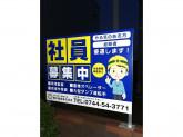 西川建設(株) 橿原営業所