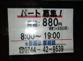 谷内商店 桜井本店