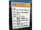 お好み焼きは ここやねん 伊賀上野店
