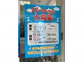 フタバクリーニング 西中島店