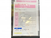 Y!mobile(ワイモバイル) イオンモール四日市北