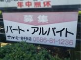 サガミ 一宮千秋店