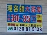 理容cut-A 四日市店