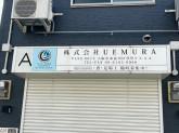 株式会社UEMURA