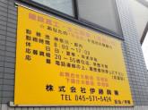 株式会社 伊藤興業