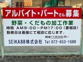 SEIKA88株式会社