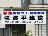 株式会社 濱平建設