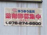 ゆうゆう薬局 倉光店