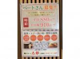 麺とかつのお店 太郎 フレンドタウン日野店