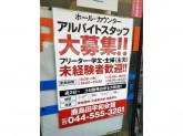パチンコ 鹿島田平和会館