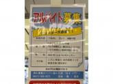 業務スーパー 桜ヶ丘店