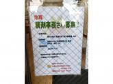 ひまわり調剤 新川崎薬局