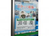 ファミリーマート 日野町松尾店