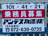 アンデス物流株式会社 茨木営業所