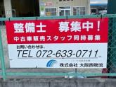㈱大阪西物流 車両事業部 茨木整備工場