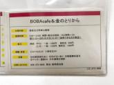 BOBAcafe&金のとりから(ボバカフェ) 鈴鹿店