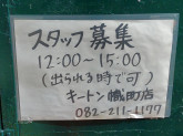 つぼやきカレー キートン 幟町店