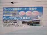 ローソン 豊田美里店