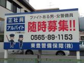東豊警備保障株式会社