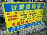 株式会社 細川製作所