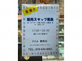 DOEL(ドエル) 総持寺駅前店