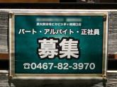 ピカピカ 茅ヶ崎南口店