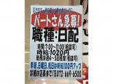 (株)マルヤス 上牧店