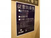 くじら食堂 nonowa東小金井店