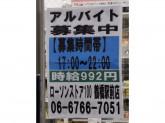 ローソンストア100 鶴橋駅前店