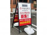 やまと食堂豊川末広通り店