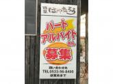 麺屋はやたろう 豊川店